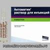 Актовегина ампулы: про инструкцию по применению, показание к применению, дозировки