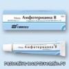 Амфотерицин В: инструкция, применение, аналоги
