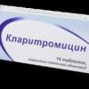Инструкция по применению Кларитромицина
