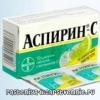 Аспирин С: (ацетилсалициловая + аскорбиновая кислота) - инструкция по применению, состав, показания, дозировка, действие, передозировка, противопоказания
