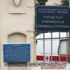 Боткинская больница в Москве, о платных услугах, какие отделения, как доехать