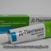 Д-пантенол (мазь) - средство для заживления кожи, улучшение трофики тканей (инструкция по применению)