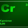 Функции хрома в организме человека