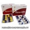 Голдлайн - таблетки для похудения. Применение