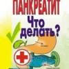 Хронический панкреатит: народное лечение народными средствами