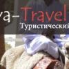 Интернет журнал Лилия-Тревел.РУ