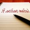 Как написать любовное письмо парню? Красивые слова любимому парню: как подобрать?