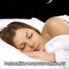 Как правильно спать, чтобы выспаться?