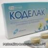 Коделак (таблетки) - инструкция, применение, показания, противопоказания, действие, побочные эффекты, аналоги, дозировка, состав
