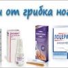 Лекарства для лечения грибка ногтей на ногах