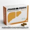 Ливолин Форте - инструкция, применение, показания, противопоказания, действие, побочные эффекты, аналоги, дозировка, состав