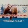 Медвежий жир: применение в народной медицине, рецепты
