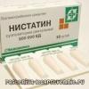 Нистатин – инструкция, применение, аналоги, показания, дозировка, действие