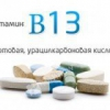 Польза витамина В15 или пангамовой кислоты