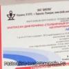 Прививка от столбняка и дифтерии, вакцинация: Анатоксин дифтерийно-столбнячный