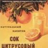 Рецепт домашнего безалкогольного коктейля для здоровья