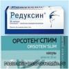 Редуксин и Орсотен для похудения