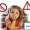 Родительские требования и правила для детей