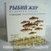 Рыбий жир - польза и вред, состав, дозировка, препараты