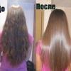 Состав для кератинового выпрямления волос
