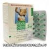 Таблетки для похудения Боди Слим