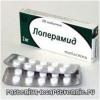 Таблетки от поноса Лоперамид, Имодиум, Энтерофурил, Нифуроксазид