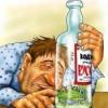 Вредное влияние алкоголя на организм человека