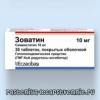 Зоватин – об инструкции, применении, показаниях, противопоказаниях, действии, побочных эффектах, аналогах, составе, дозировке